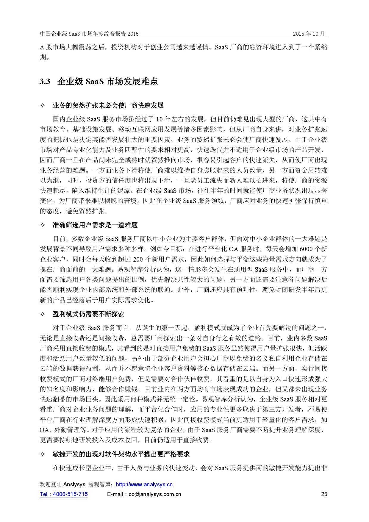 中国企业级SaaS市场年度综合报告2015 01_000025