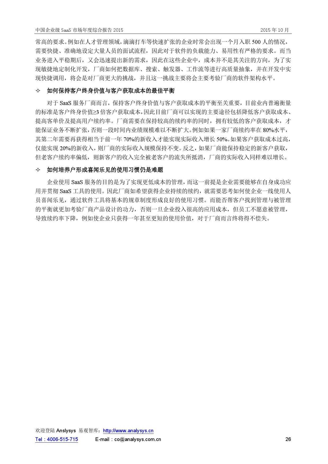 中国企业级SaaS市场年度综合报告2015 01_000026