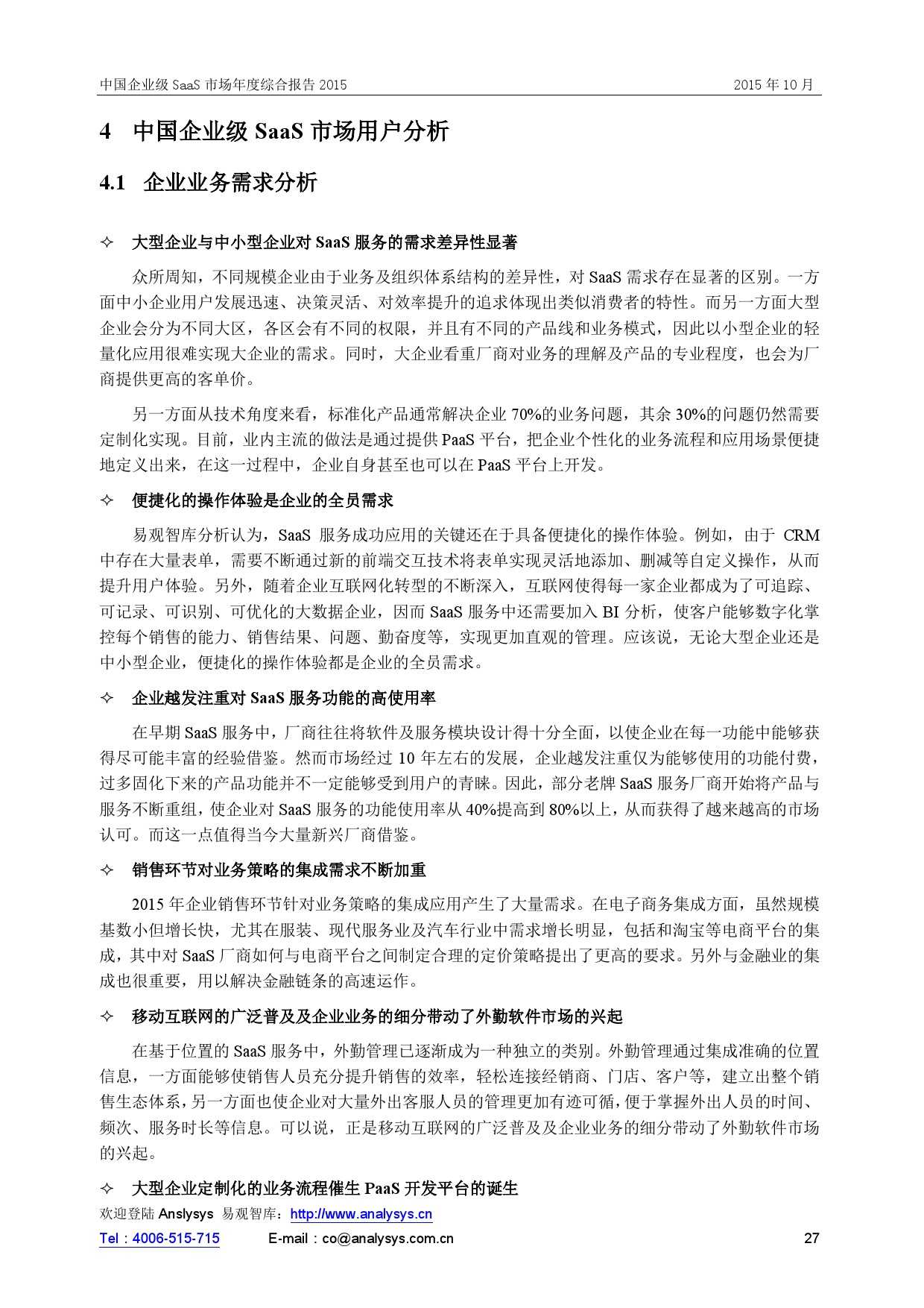 中国企业级SaaS市场年度综合报告2015 01_000027