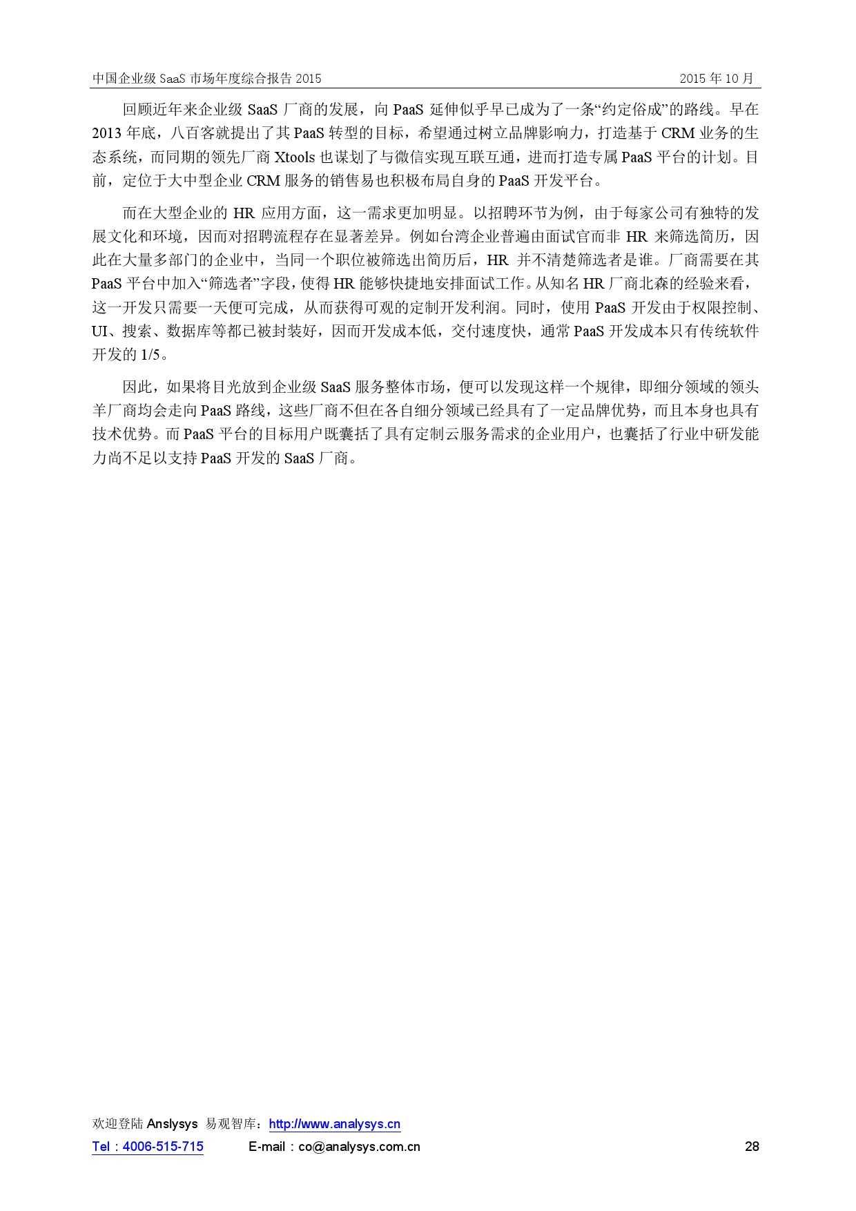 中国企业级SaaS市场年度综合报告2015 01_000028