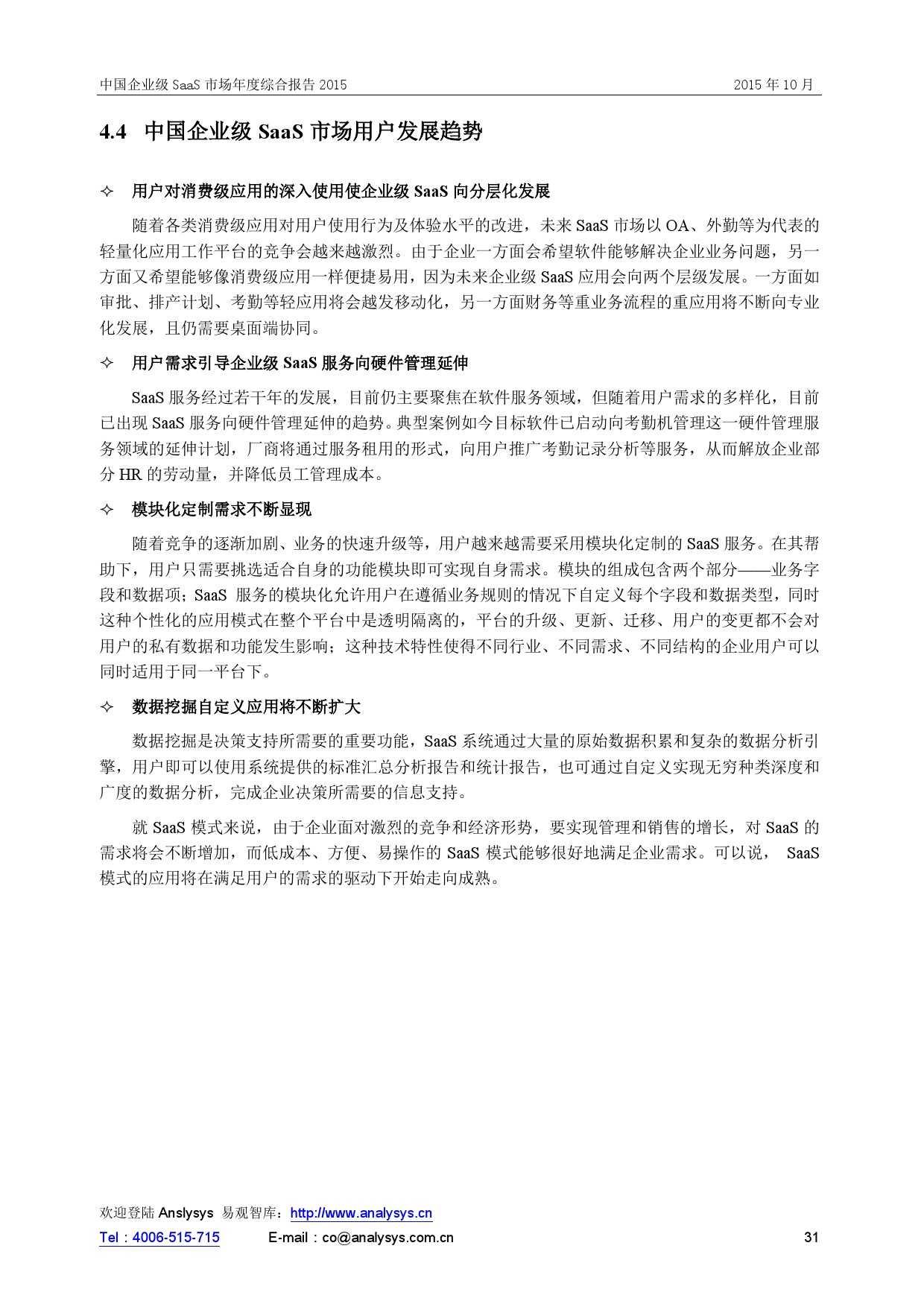 中国企业级SaaS市场年度综合报告2015 01_000031