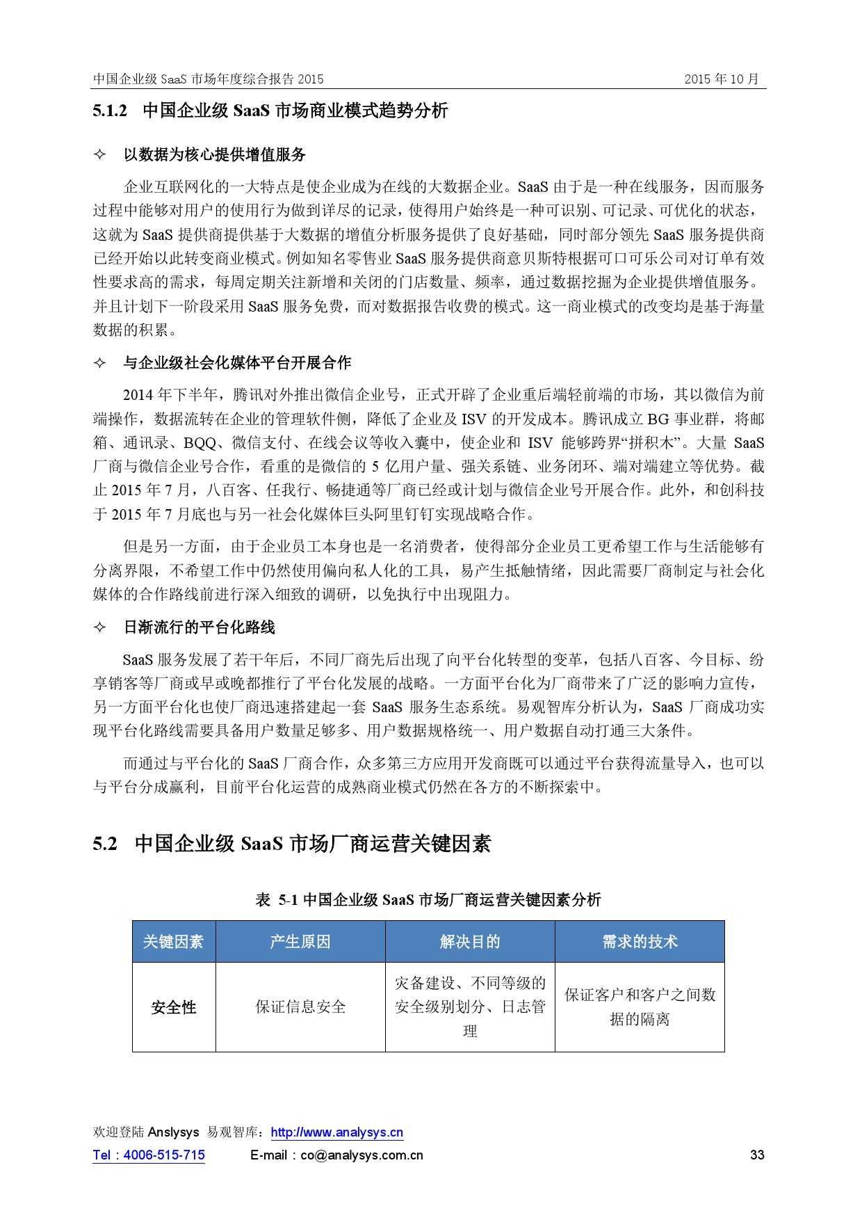 中国企业级SaaS市场年度综合报告2015 01_000033
