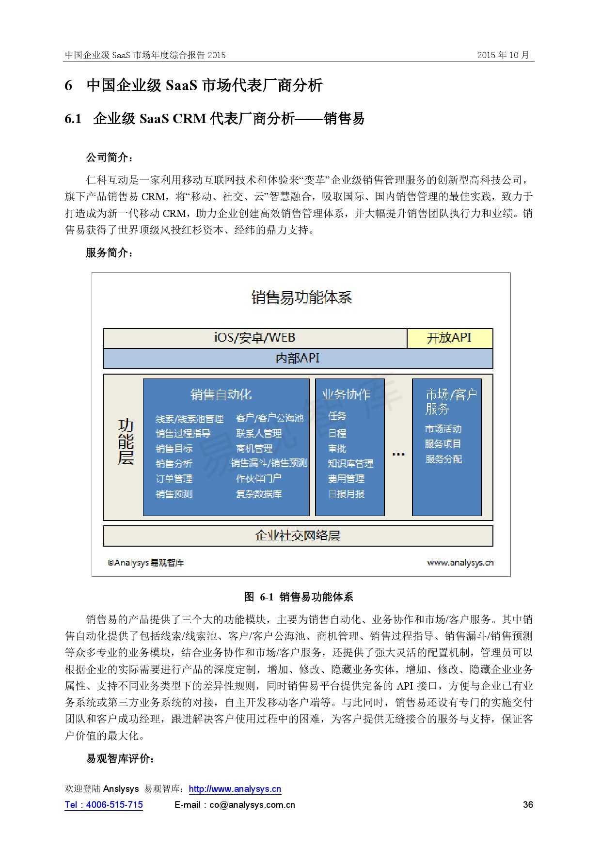 中国企业级SaaS市场年度综合报告2015 01_000036