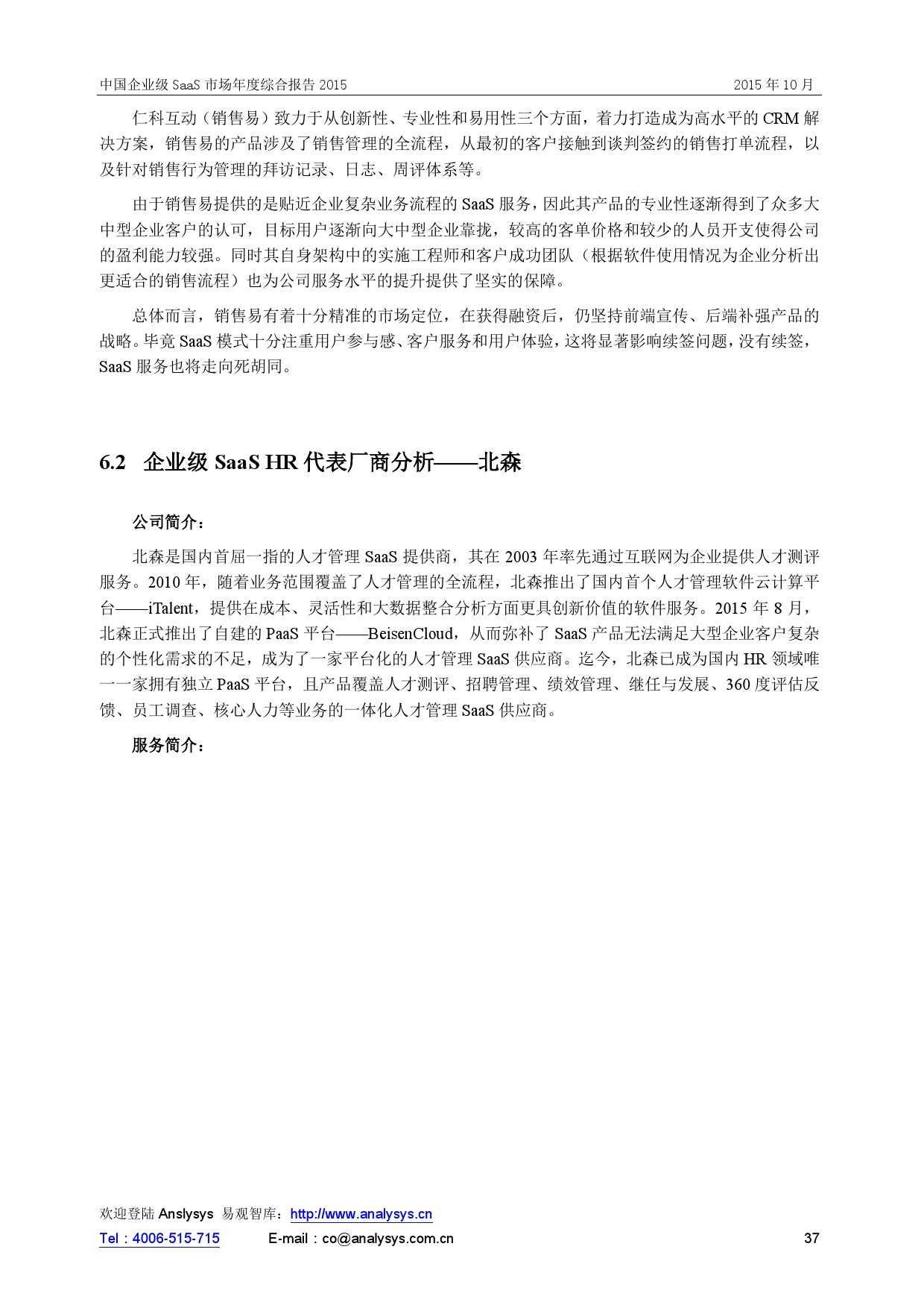 中国企业级SaaS市场年度综合报告2015 01_000037
