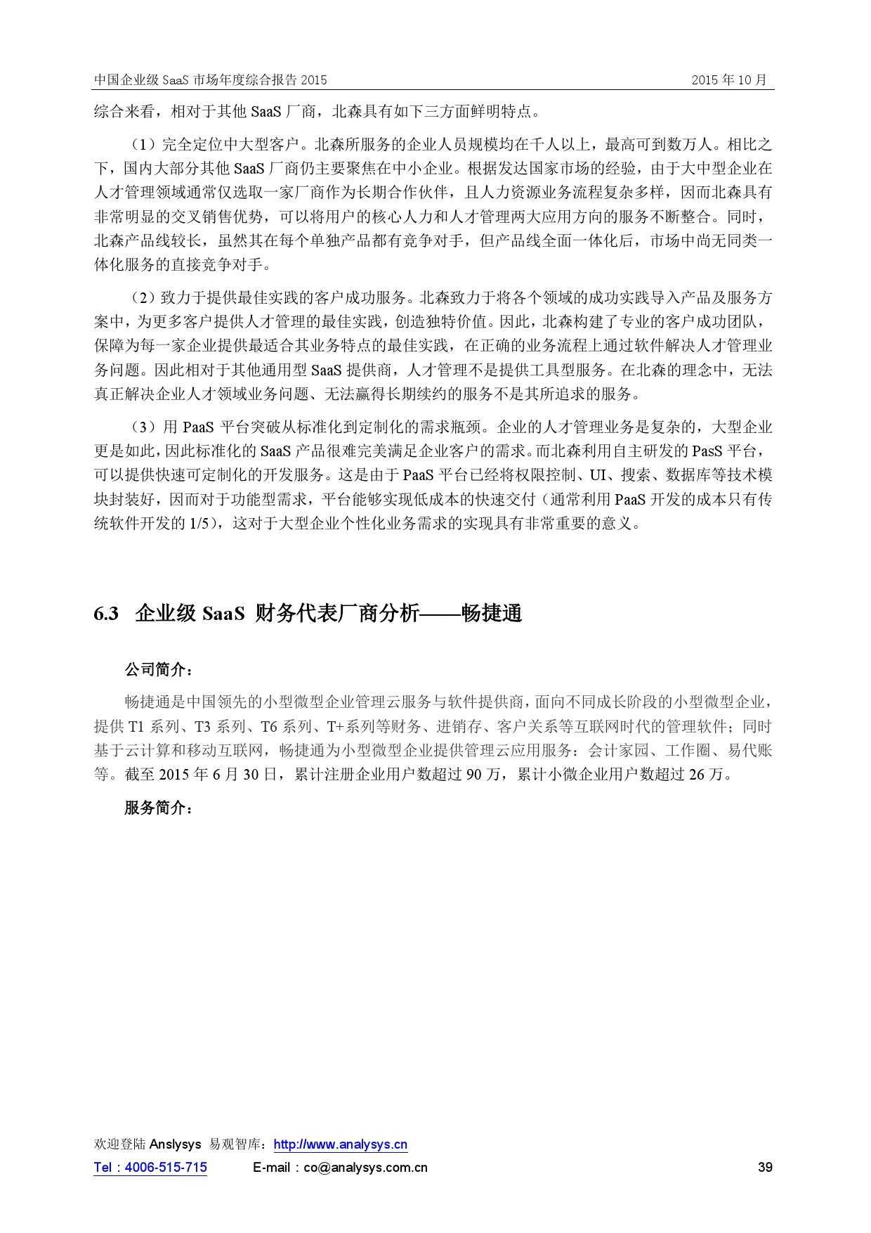 中国企业级SaaS市场年度综合报告2015 01_000039