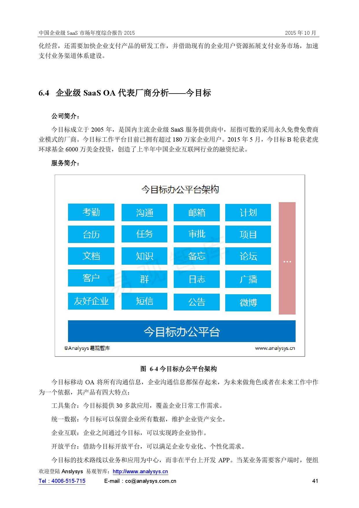 中国企业级SaaS市场年度综合报告2015 01_000041