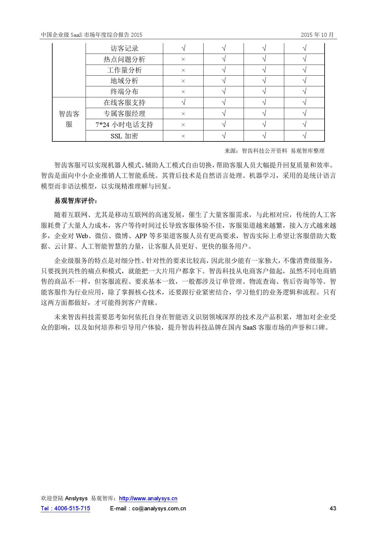 中国企业级SaaS市场年度综合报告2015 01_000043