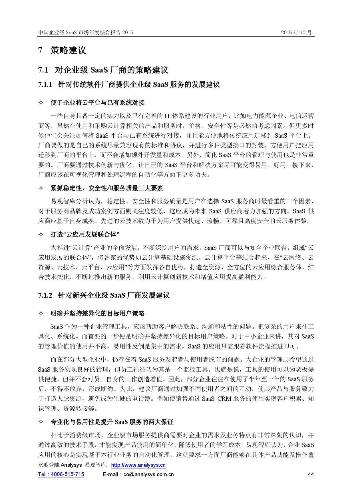 中国企业级SaaS市场年度综合报告2015 01_000044