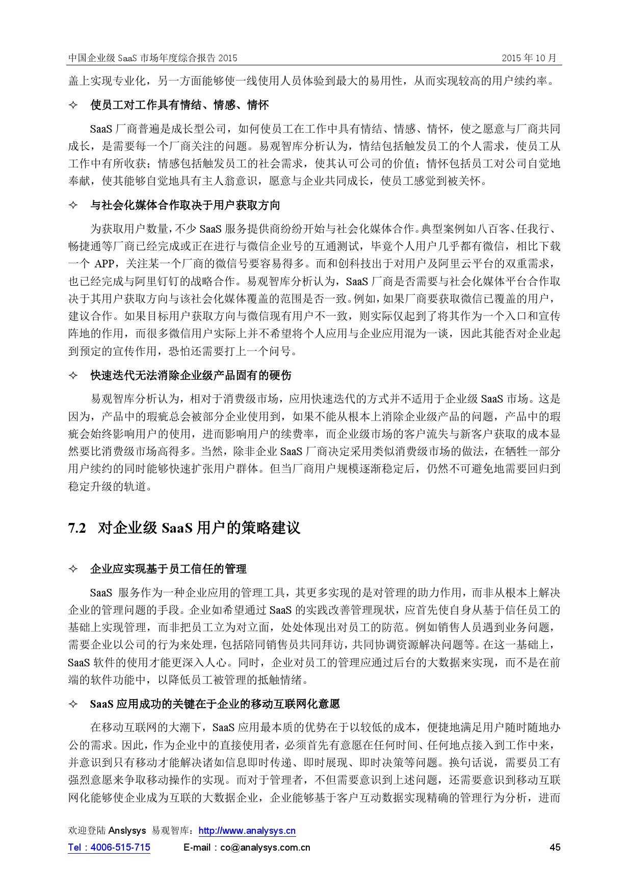 中国企业级SaaS市场年度综合报告2015 01_000045