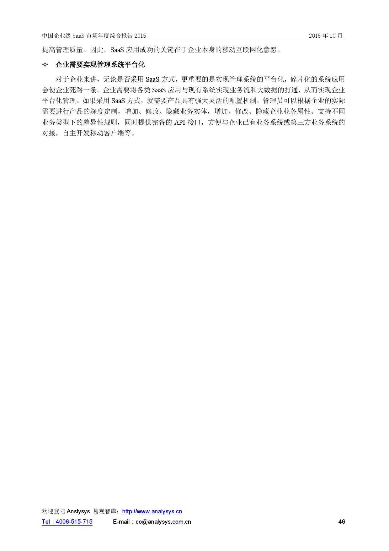 中国企业级SaaS市场年度综合报告2015 01_000046