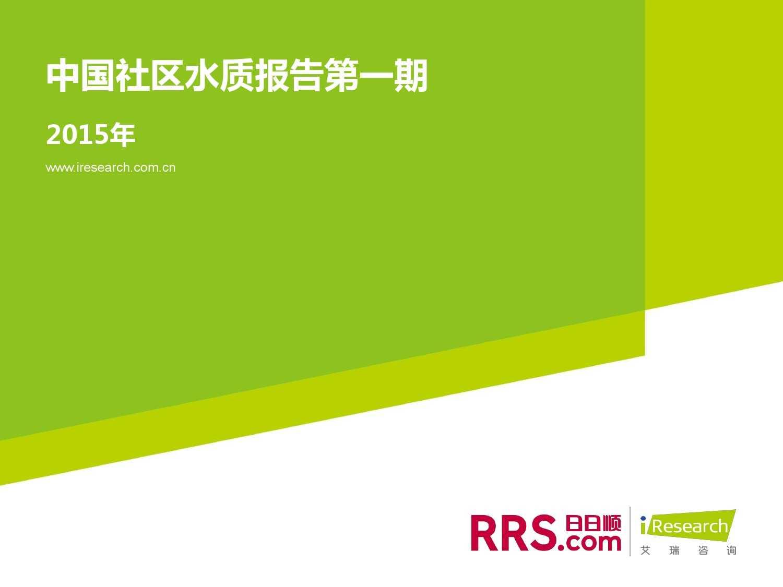 中国社区水质报告第一期_000001