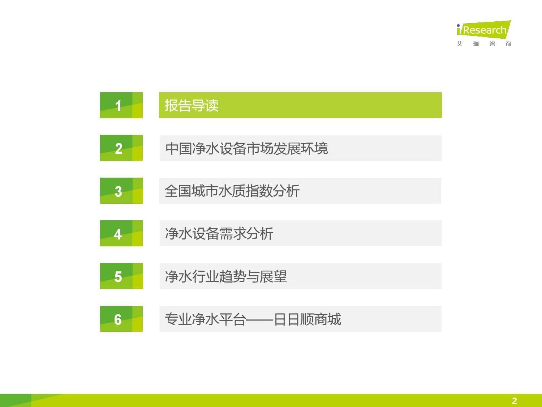 中国社区水质报告第一期_000002