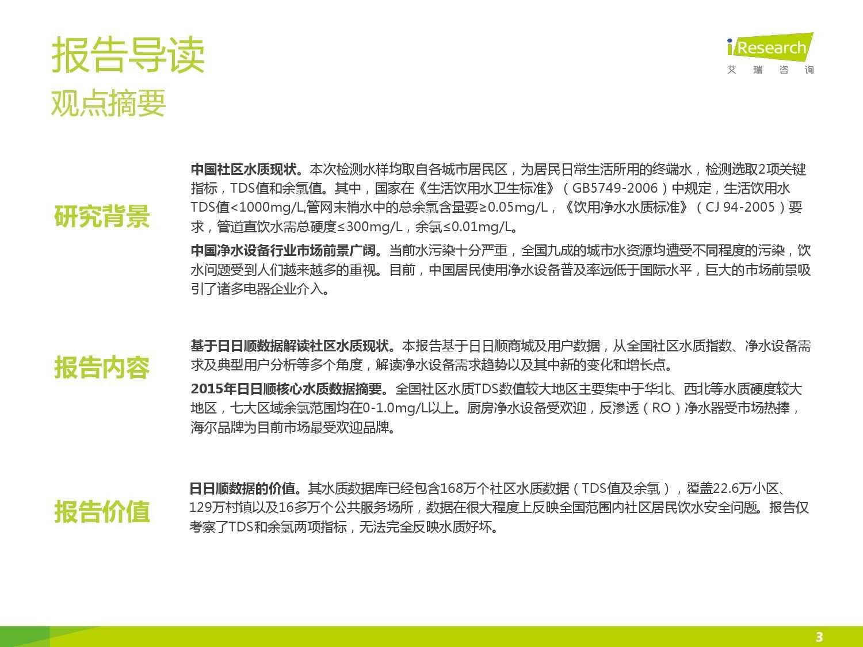 中国社区水质报告第一期_000003