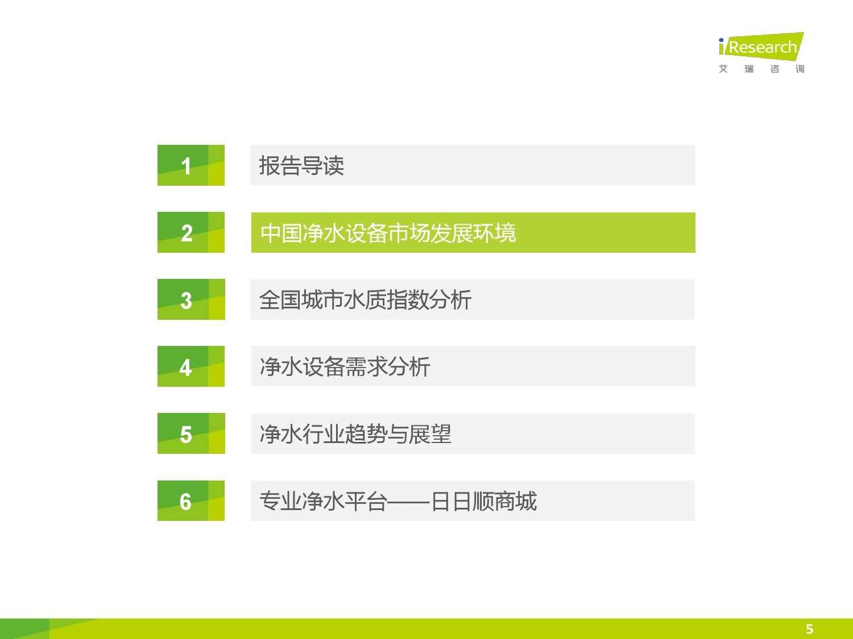 中国社区水质报告第一期_000005