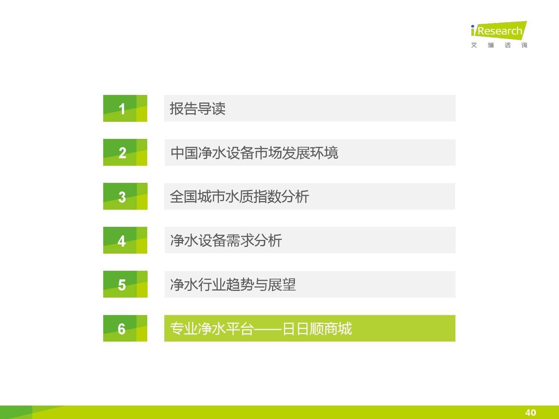 中国社区水质报告第一期_000040