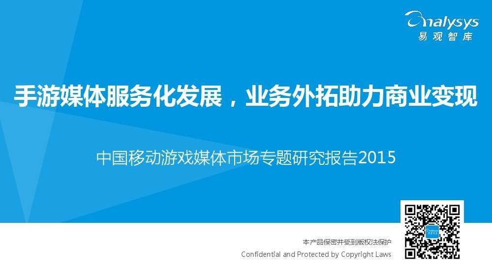 中国移动游戏媒体市场专题研究报告2015 01_000001