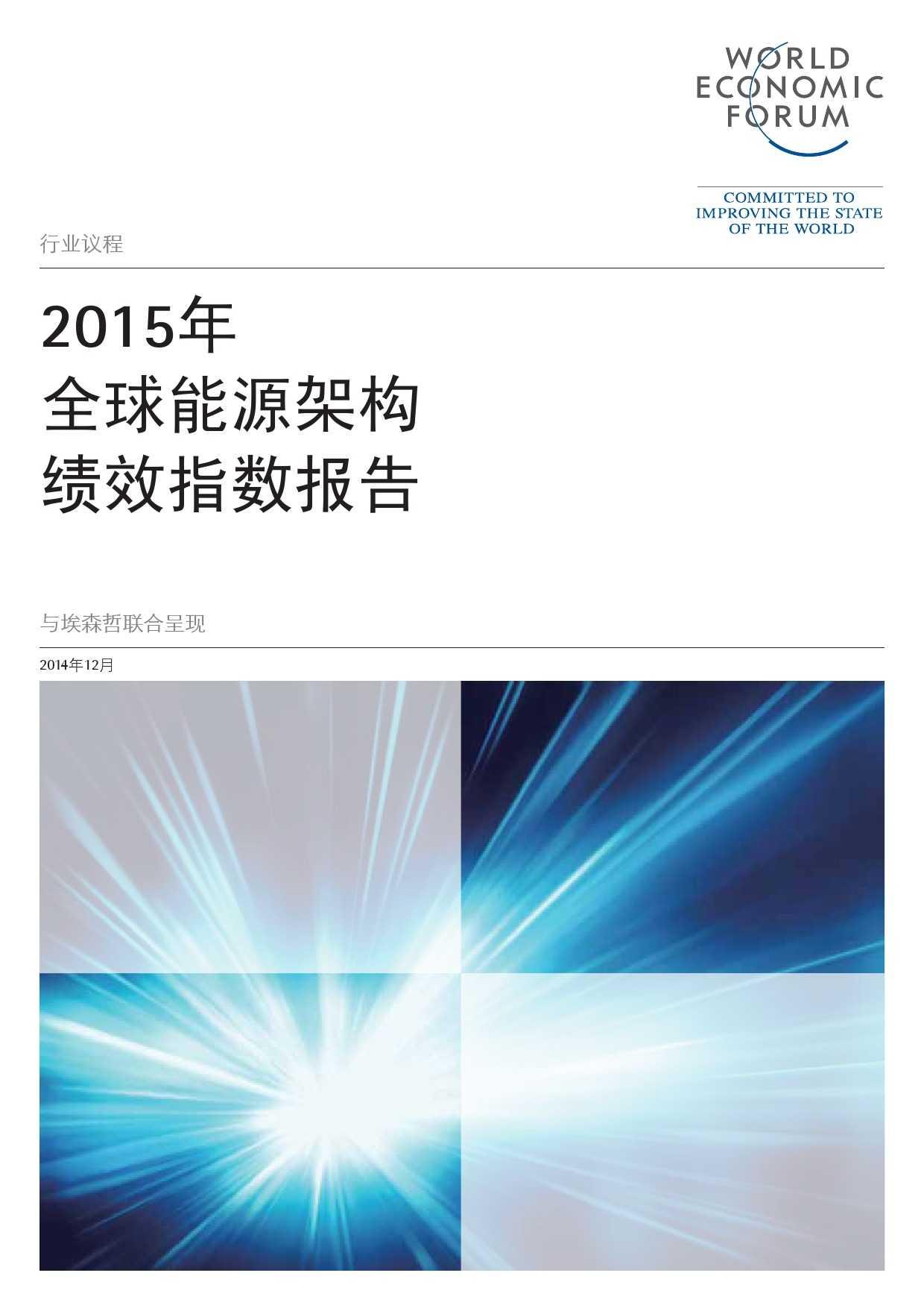 埃森哲:2015年全球能源架构绩效指数报告_000001
