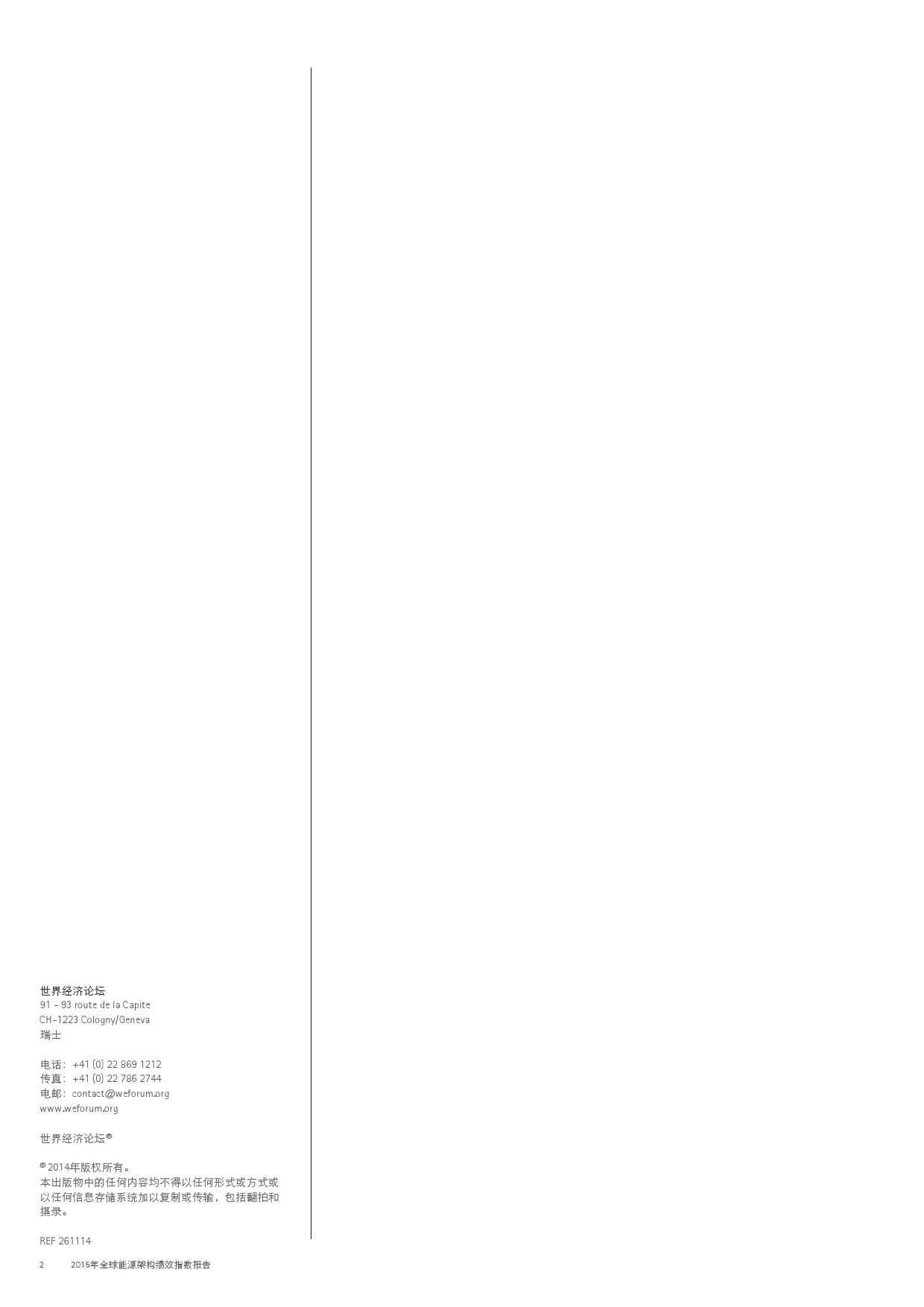 埃森哲:2015年全球能源架构绩效指数报告_000002