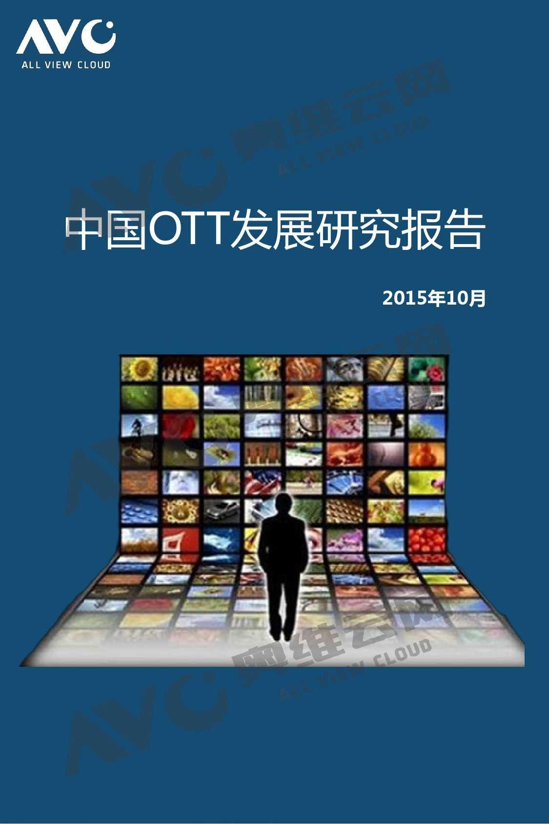 奥维云网:2015年10月份中国OTT发展研究_000001