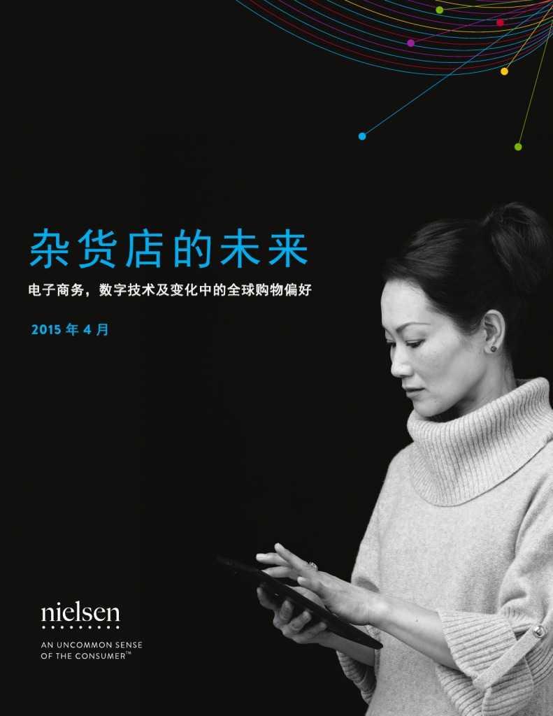 杂货店的未来:电子商务,数字技术及变化中的全球购物偏好_000001