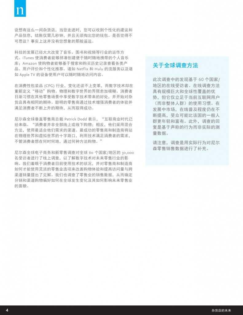 杂货店的未来:电子商务,数字技术及变化中的全球购物偏好_000004