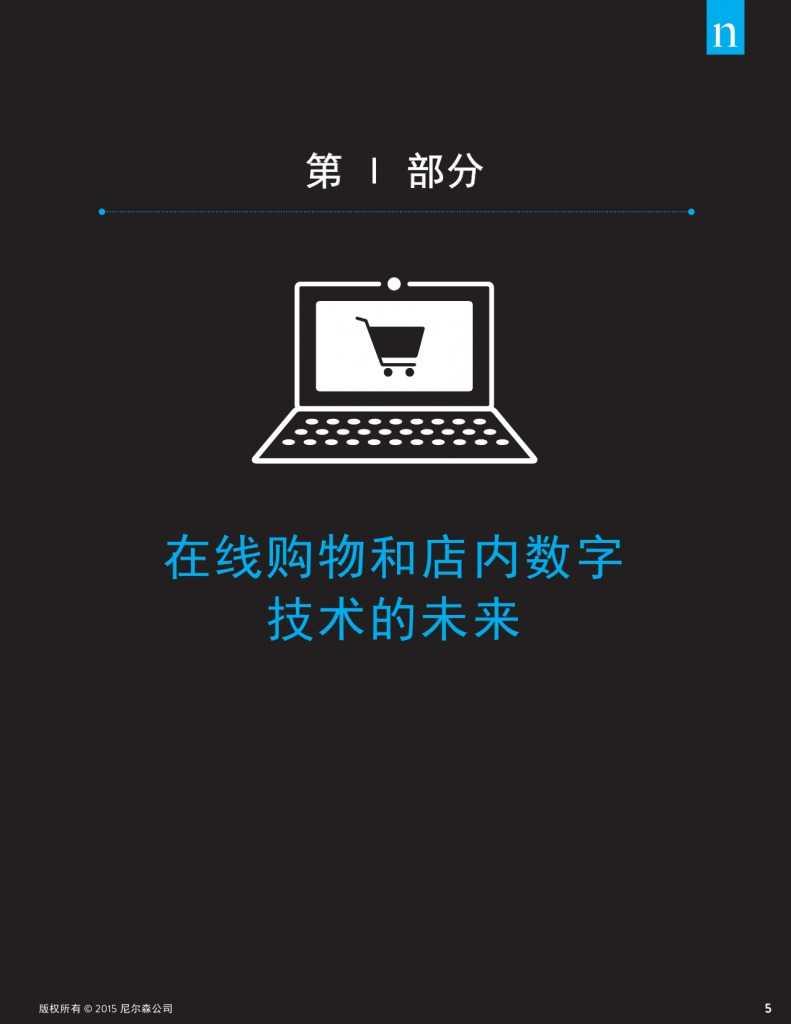 杂货店的未来:电子商务,数字技术及变化中的全球购物偏好_000005