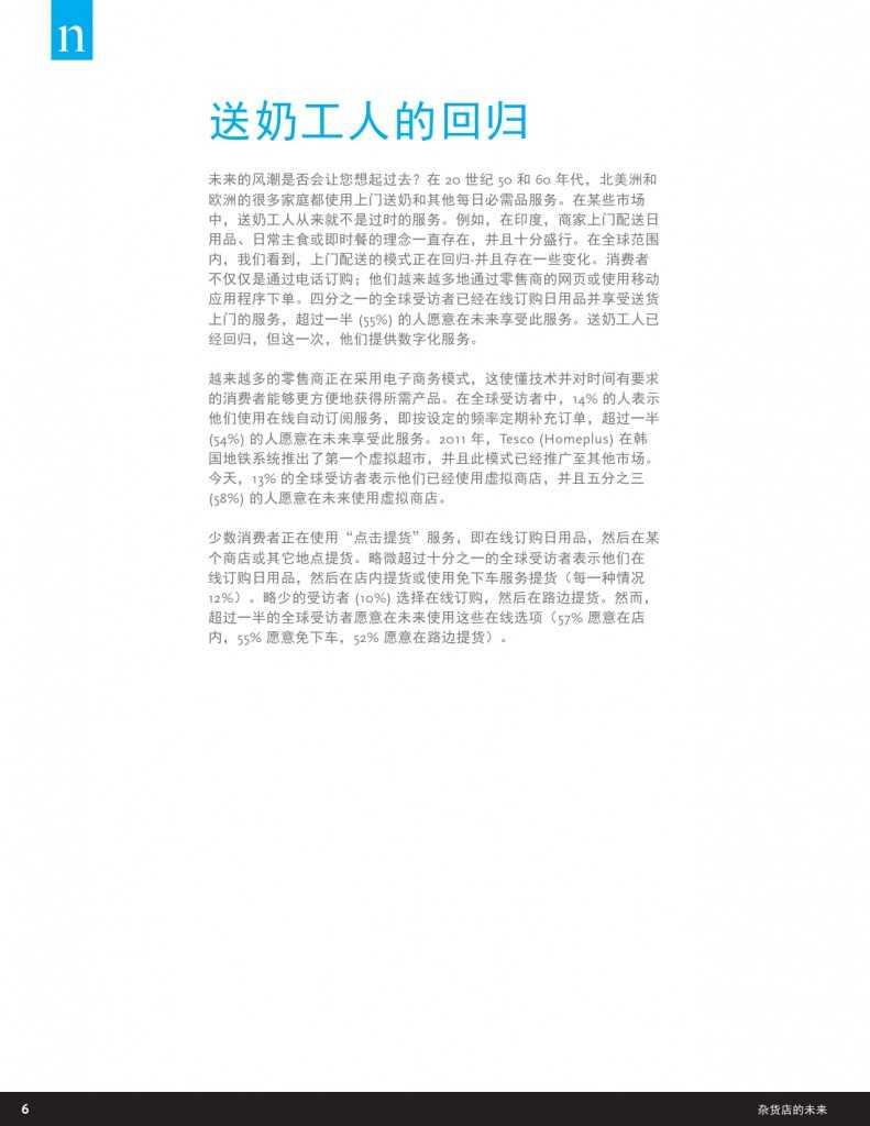 杂货店的未来:电子商务,数字技术及变化中的全球购物偏好_000006