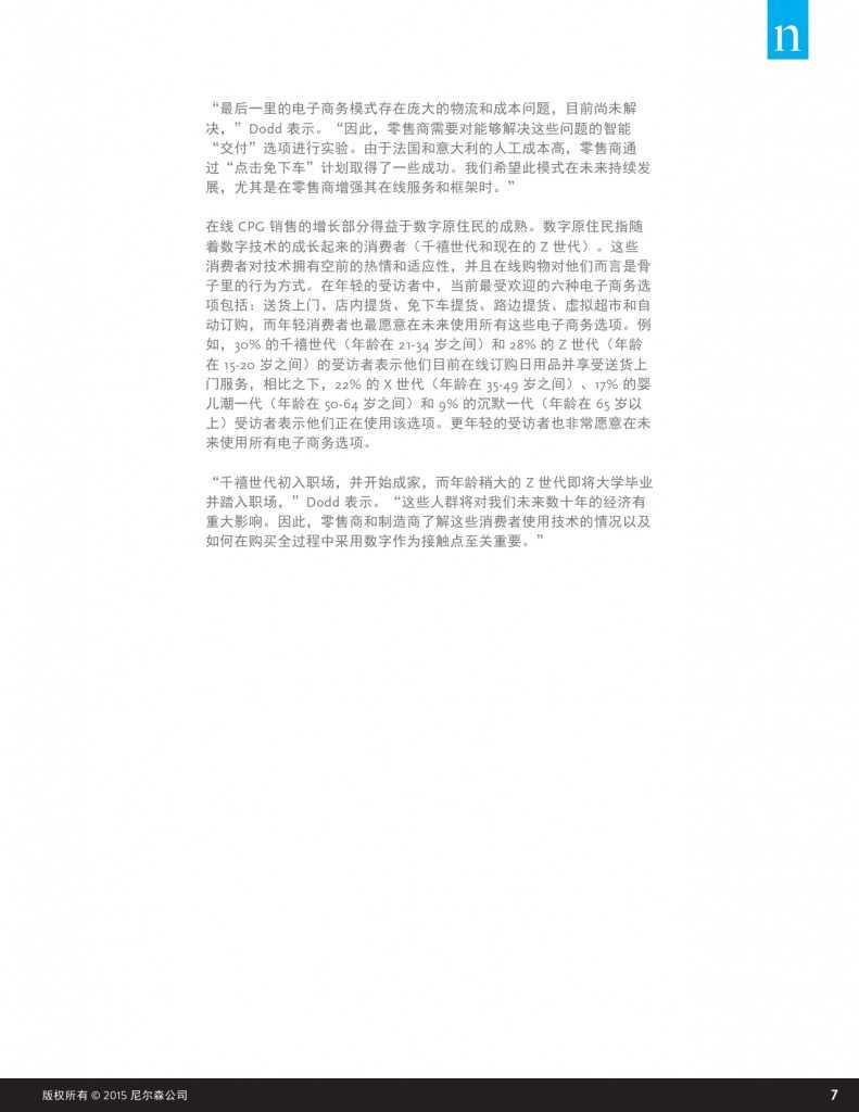 杂货店的未来:电子商务,数字技术及变化中的全球购物偏好_000007