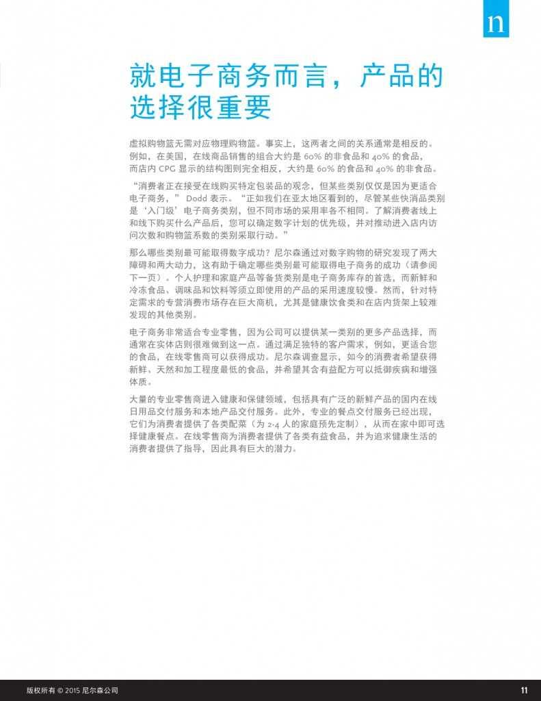 杂货店的未来:电子商务,数字技术及变化中的全球购物偏好_000011
