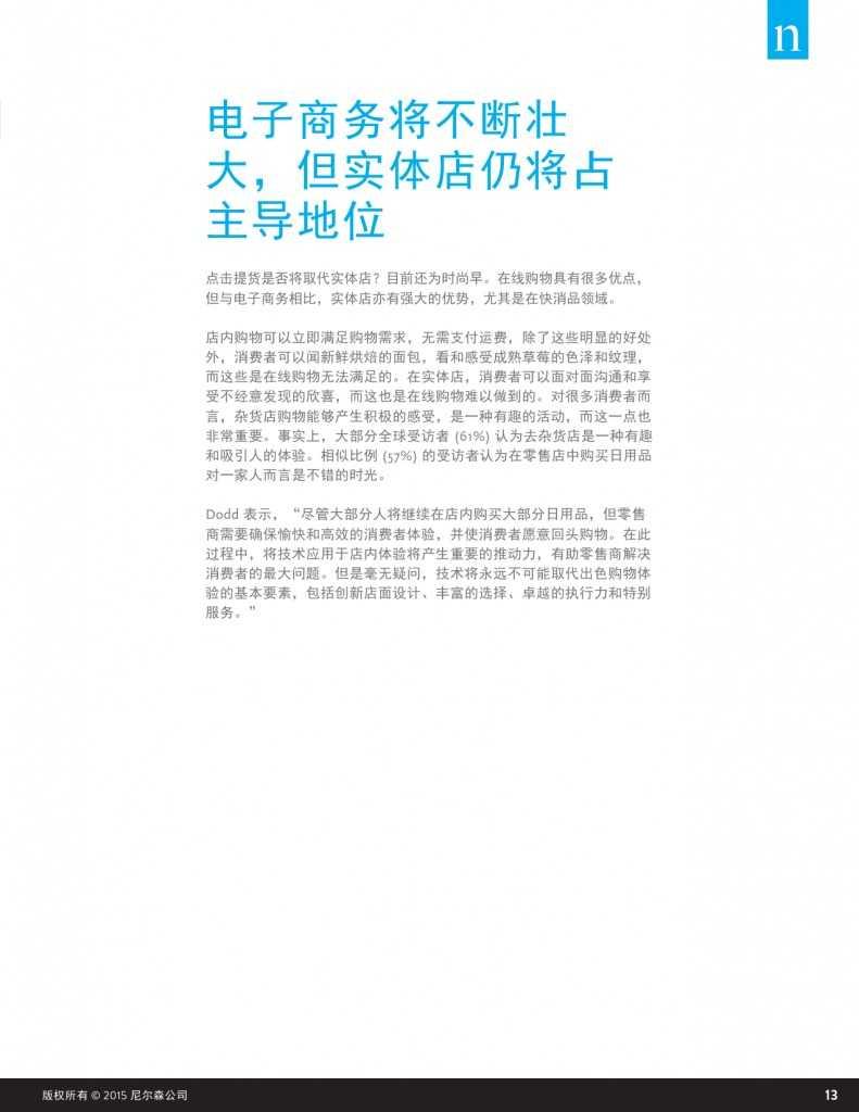 杂货店的未来:电子商务,数字技术及变化中的全球购物偏好_000013