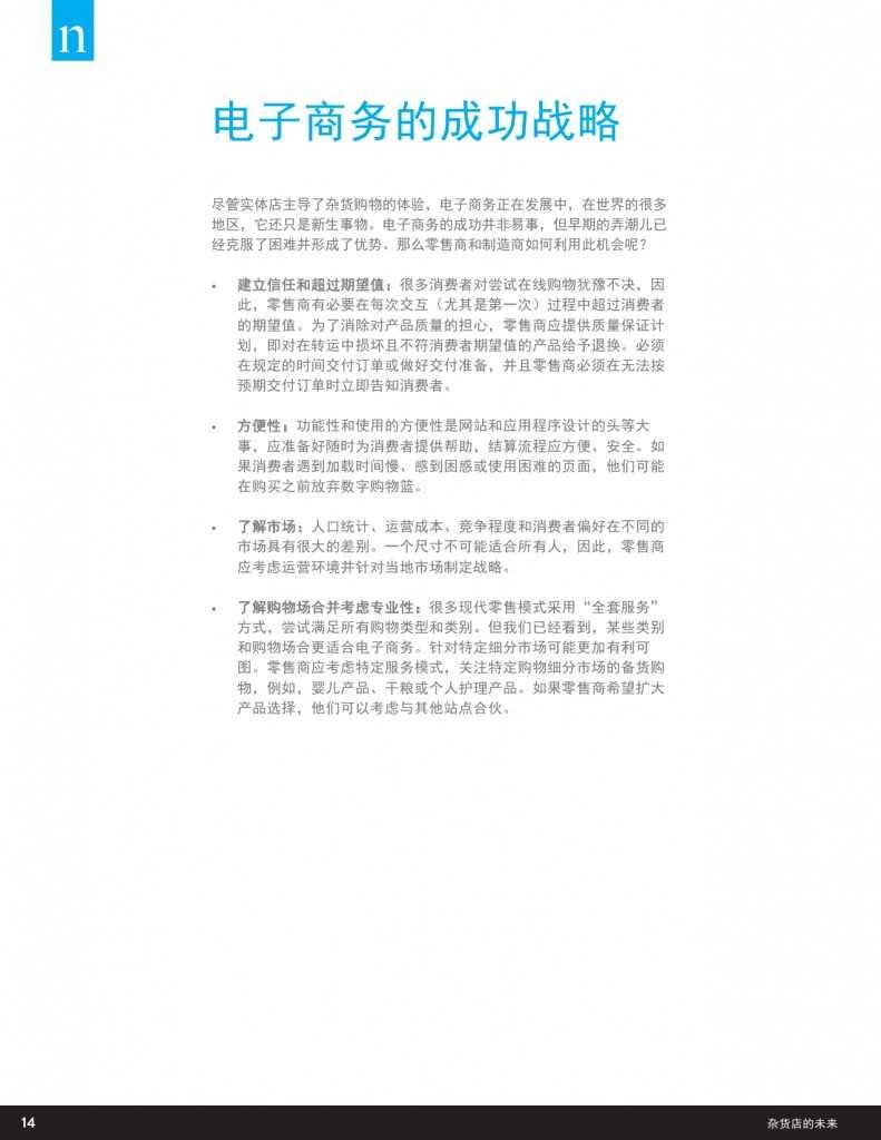 杂货店的未来:电子商务,数字技术及变化中的全球购物偏好_000014