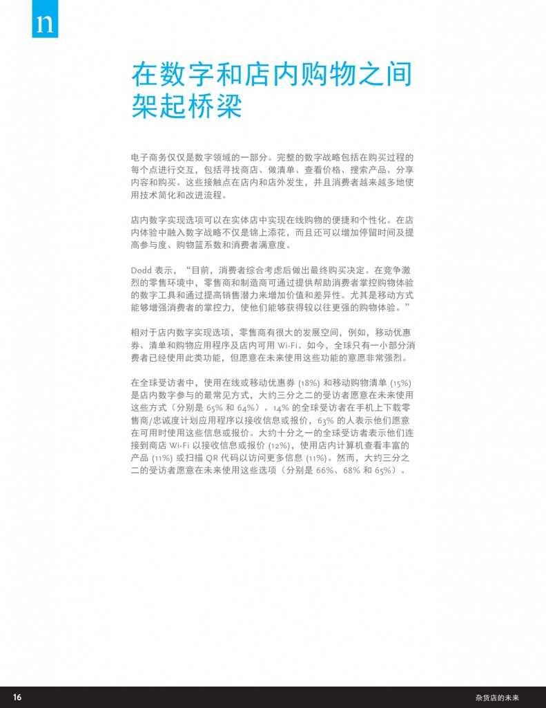 杂货店的未来:电子商务,数字技术及变化中的全球购物偏好_000016