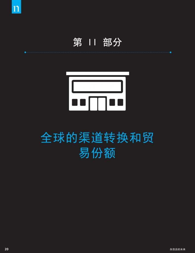 杂货店的未来:电子商务,数字技术及变化中的全球购物偏好_000020