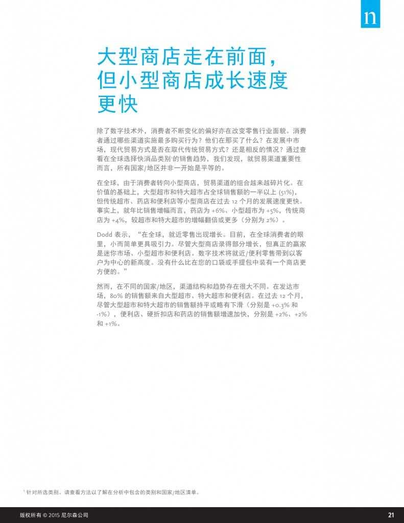 杂货店的未来:电子商务,数字技术及变化中的全球购物偏好_000021