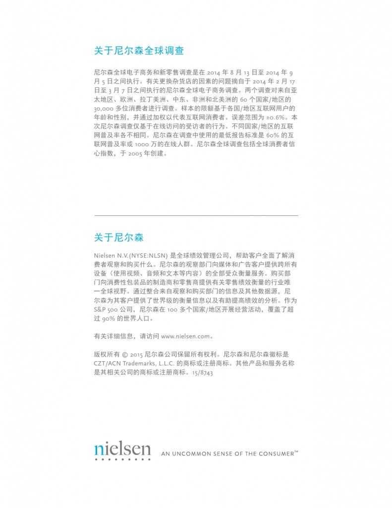 杂货店的未来:电子商务,数字技术及变化中的全球购物偏好_000034