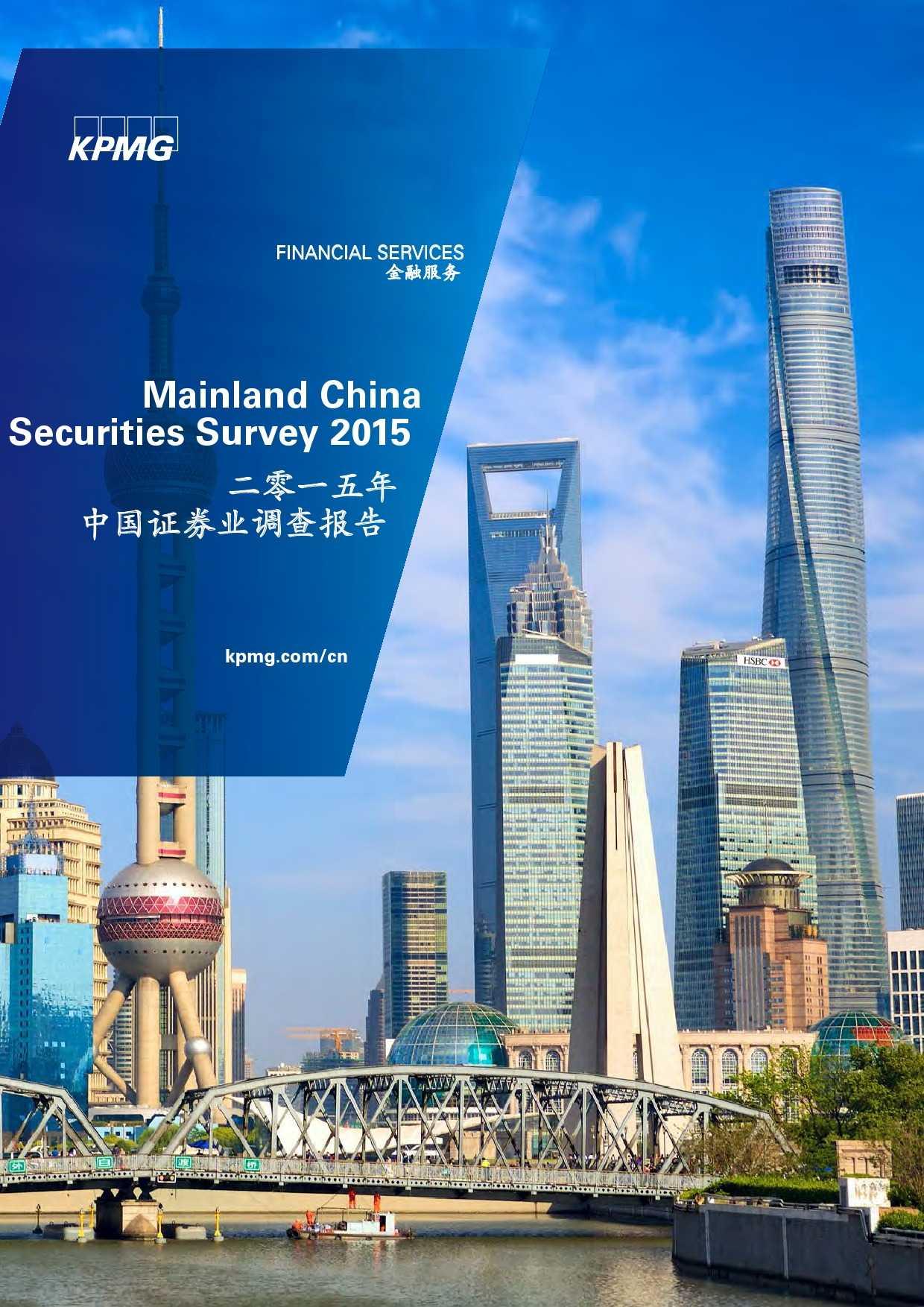 毕马威:2015年中国证券业调查报告_000001