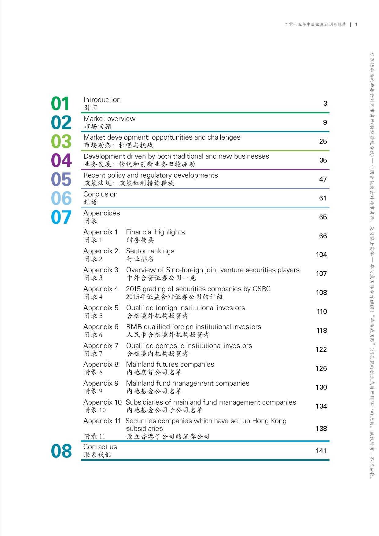 毕马威:2015年中国证券业调查报告_000003