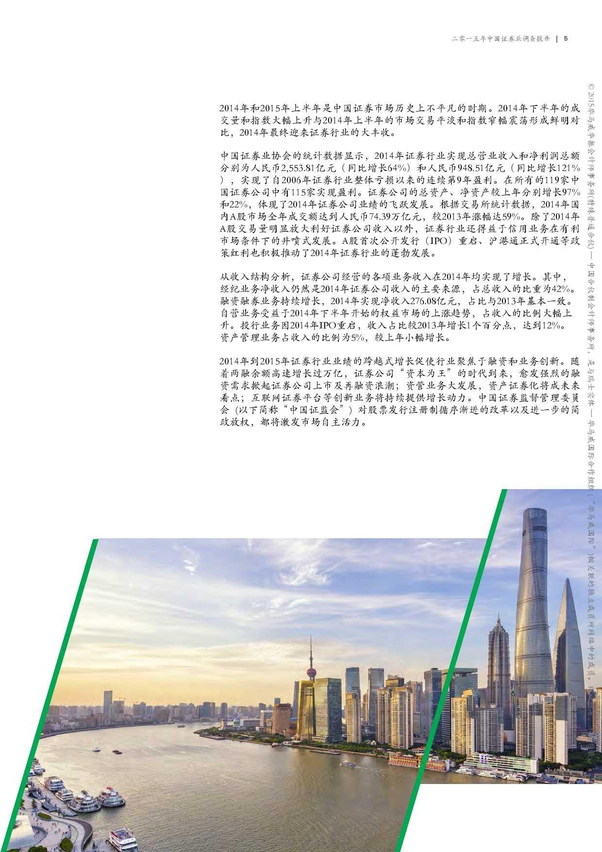 毕马威:2015年中国证券业调查报告_000007