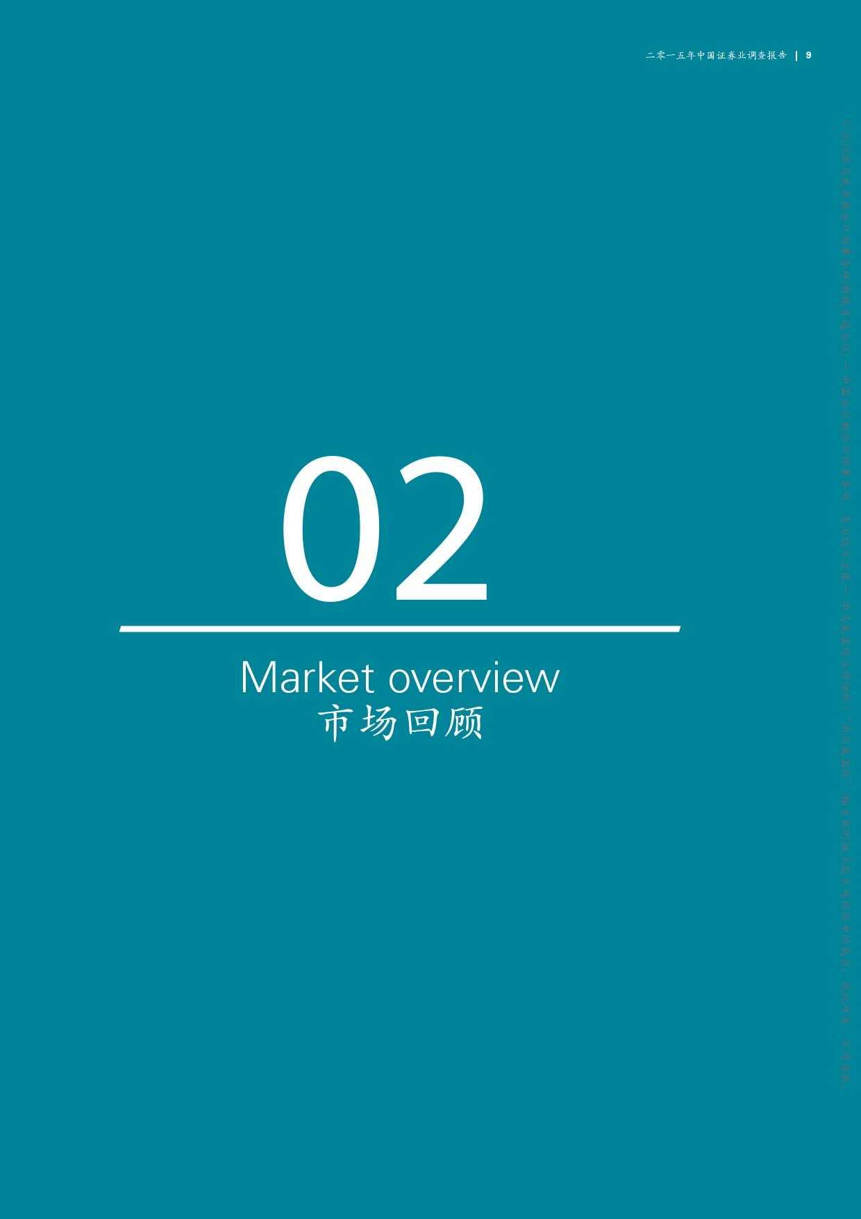 毕马威:2015年中国证券业调查报告_000011