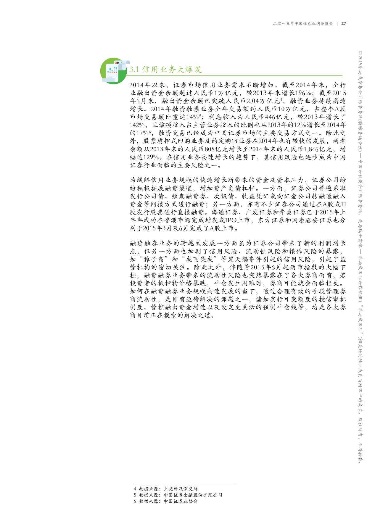 毕马威:2015年中国证券业调查报告_000029