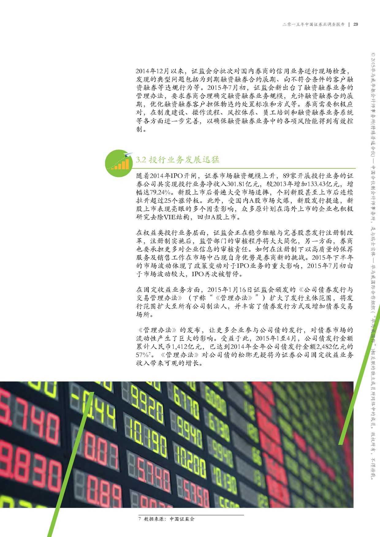 毕马威:2015年中国证券业调查报告_000031