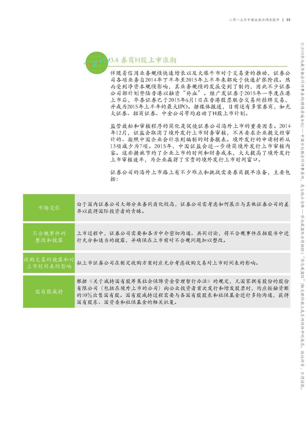 毕马威:2015年中国证券业调查报告_000035