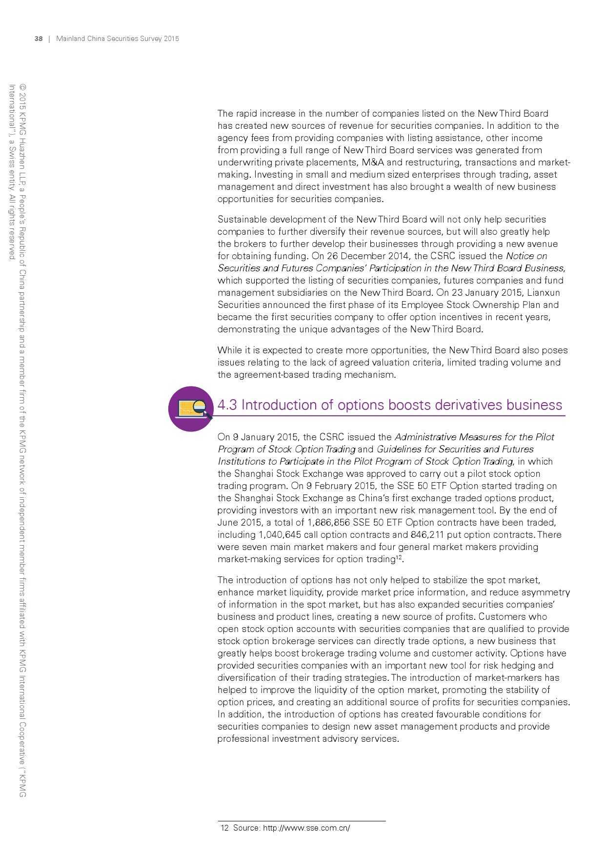 毕马威:2015年中国证券业调查报告_000040