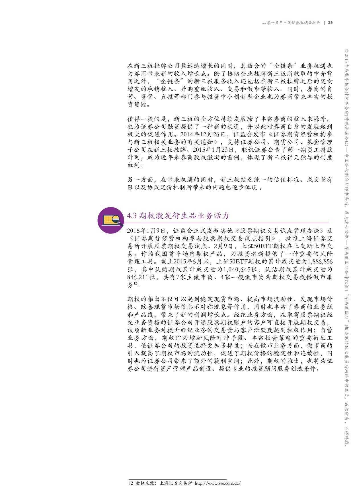 毕马威:2015年中国证券业调查报告_000041