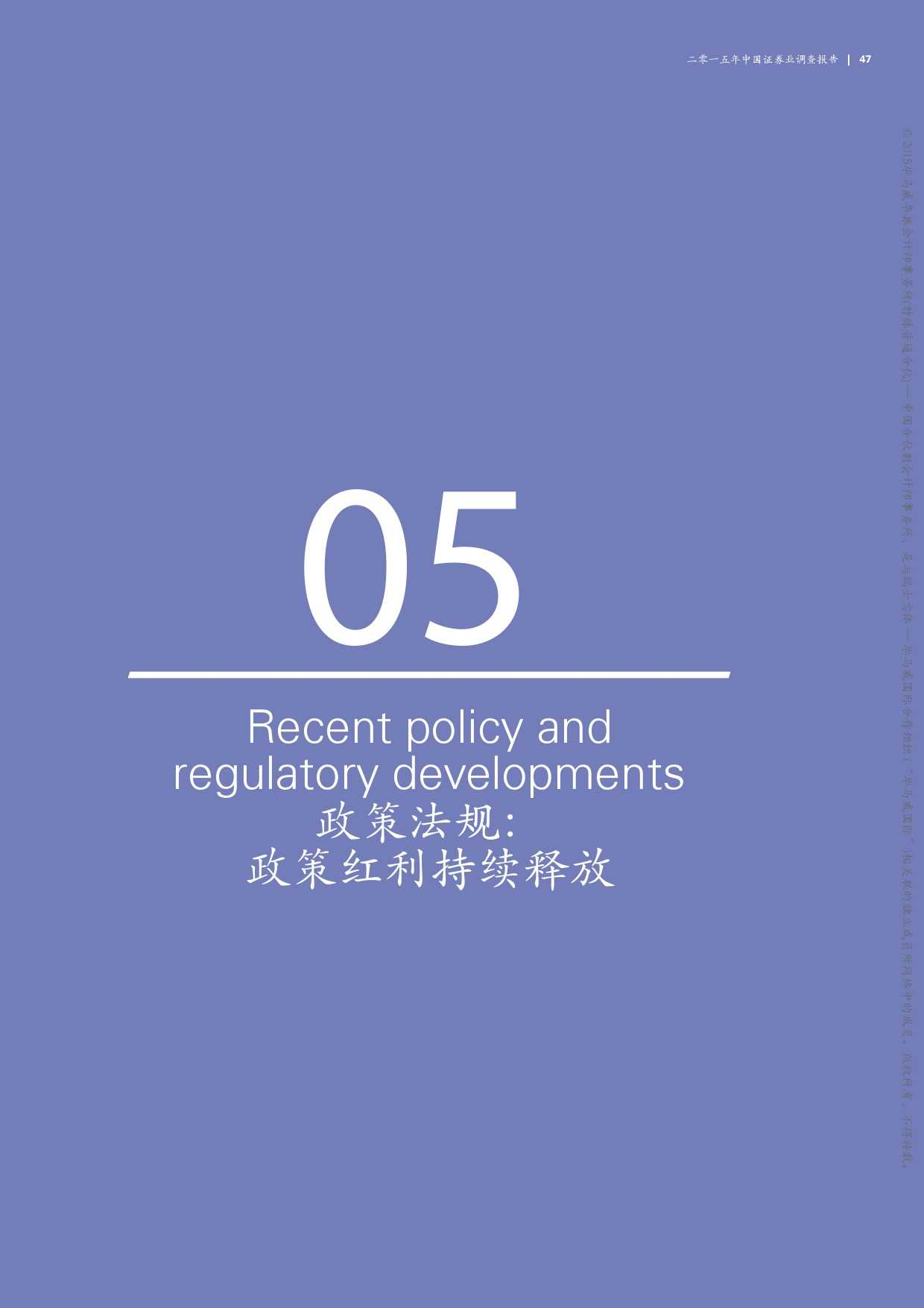毕马威:2015年中国证券业调查报告_000049