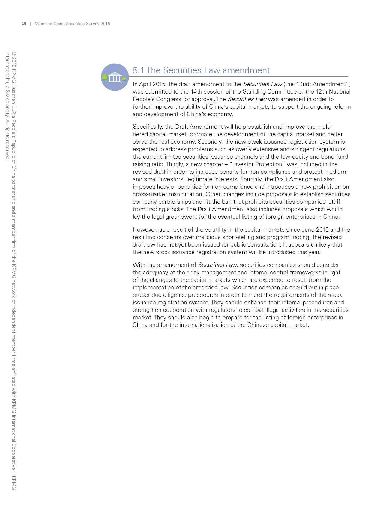 毕马威:2015年中国证券业调查报告_000050