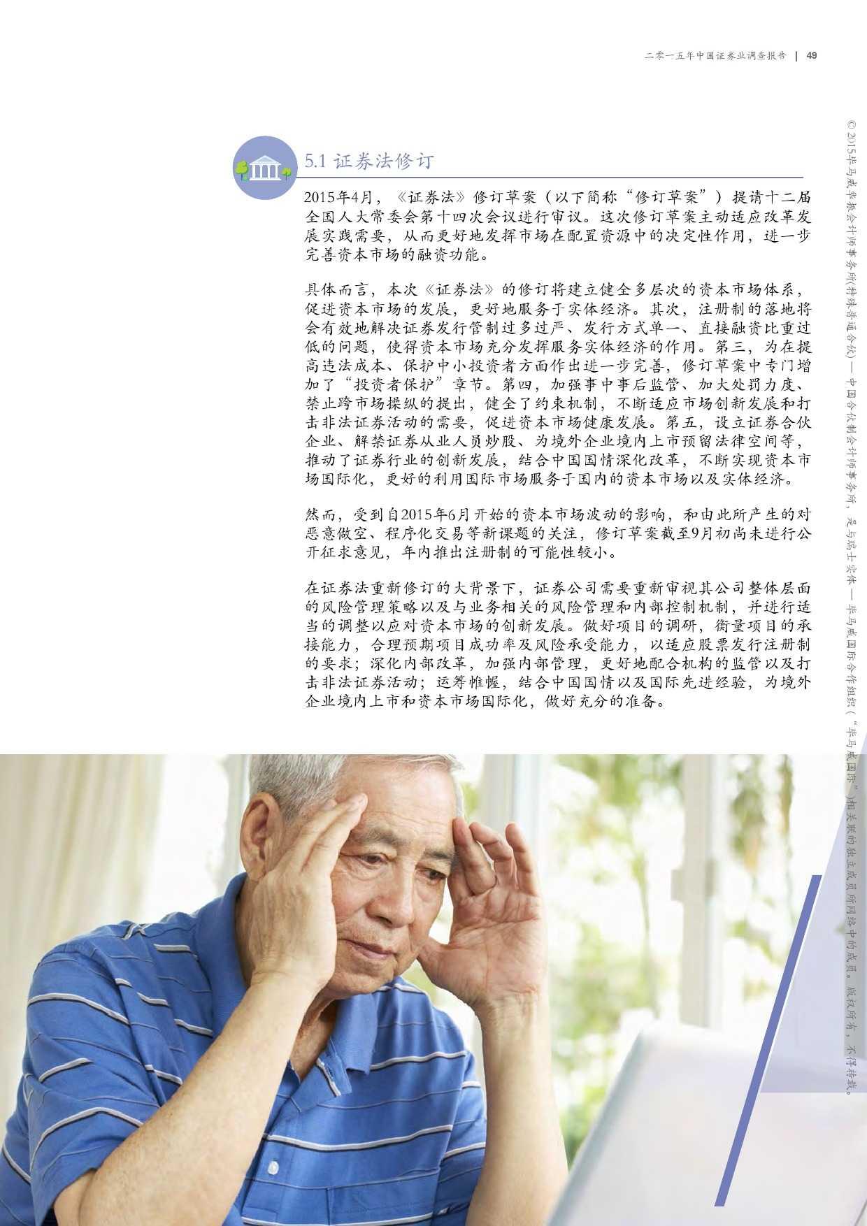 毕马威:2015年中国证券业调查报告_000051