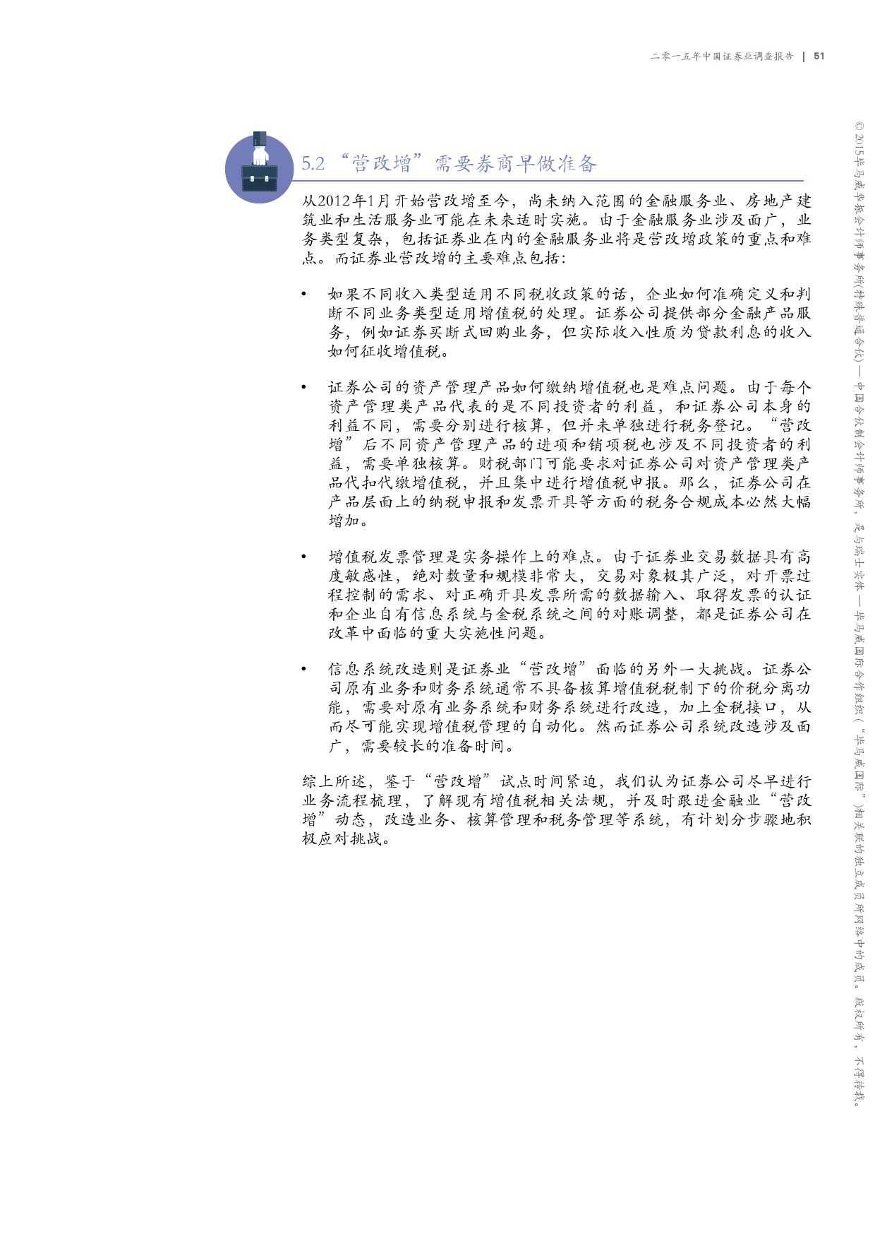 毕马威:2015年中国证券业调查报告_000053