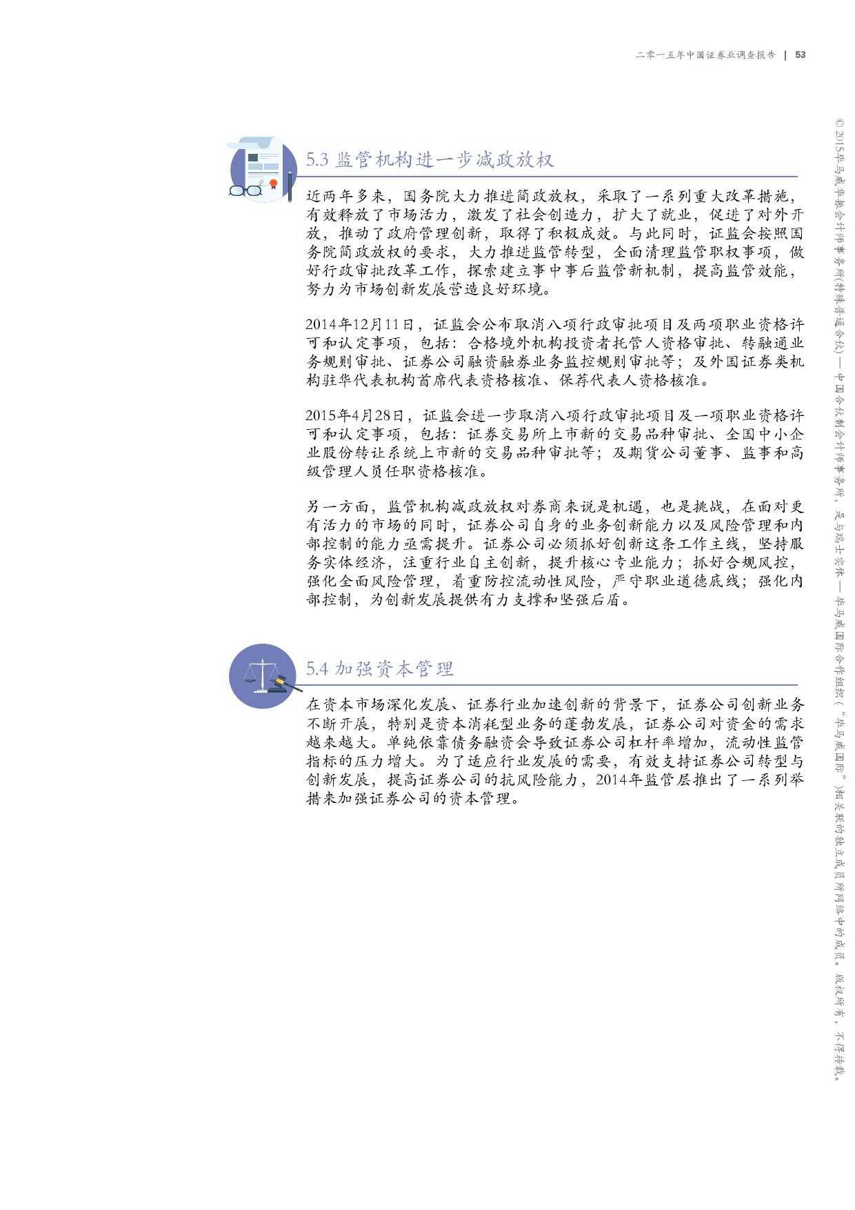 毕马威:2015年中国证券业调查报告_000055