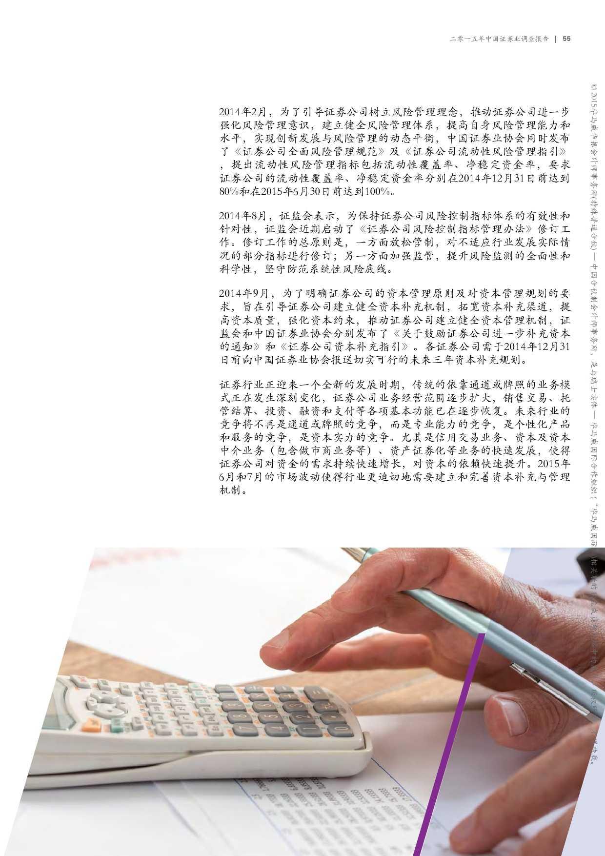 毕马威:2015年中国证券业调查报告_000057